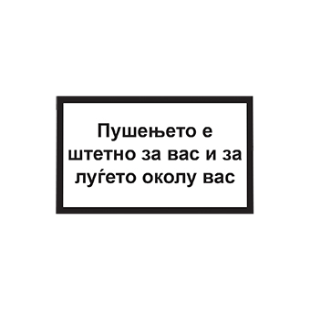 Тобако
